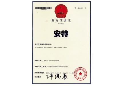 商标注册证(安特)