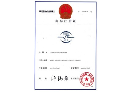 商标注册证(晟泰)