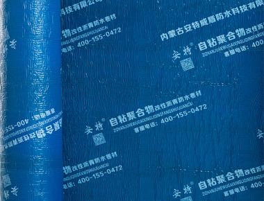 自粘聚合物改性沥青manbetx官网登录手机卷材